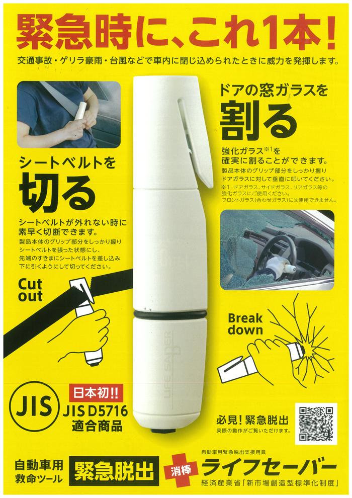 防災グッズ 災害救助 自動車用緊急脱出支援用具 JIS D5716適合商品「消棒ライフセーバー®」